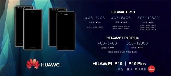 Huawei P10 et P10 Plus : des visuels dévoilés avant la présentation officielle