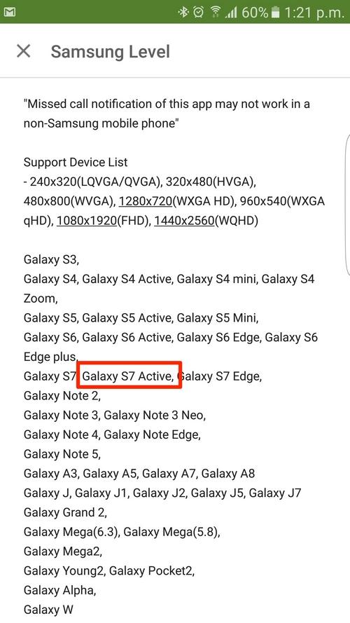 L'arrivée du Galaxy S7 Active est confirmée à travers l'application Samsung Level
