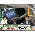 Une contrefaçon de l'iPad est vendue en Chine au prix de 85 euros